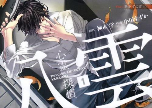 Psychic_Detective_Yakumo_431693